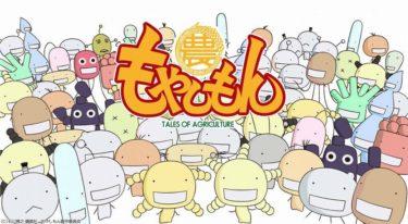 もやしもん(1期)のアニメ動画を全話無料視聴できるサイトまとめ