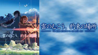 雲のむこう、約束の場所のアニメ動画を無料フル視聴できるサイトまとめ