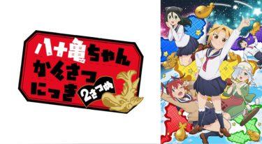 八十亀ちゃんかんさつにっき2さつめ(2期)のアニメ動画を全話無料視聴できるサイトまとめ