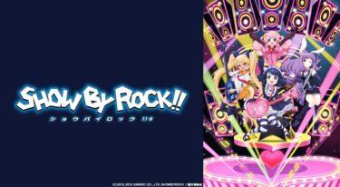 SHOW BY ROCK!!(1期)のアニメ動画を全話無料視聴できるサイトまとめ