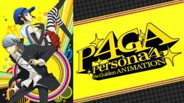 ペルソナ4 ザ・ゴールデンのアニメ動画を全話無料視聴できるサイトまとめ