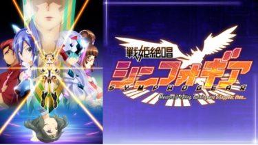 戦姫絶唱シンフォギア(1期)のアニメ動画を全話無料視聴できるサイトまとめ