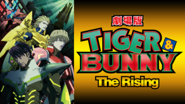 劇場版TIGER&BUNNY-The Rising-の動画を無料フル視聴できるサイトまとめ