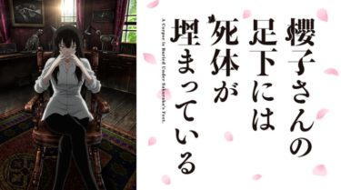 櫻子さんの足下には死体が埋まっているのアニメ動画を全話無料視聴できるサイトまとめ
