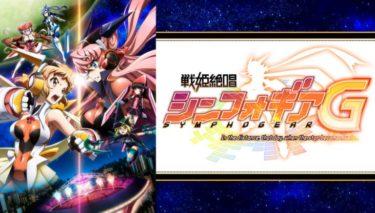 戦姫絶唱シンフォギアG(2期)のアニメ動画を全話無料視聴できるサイトまとめ