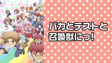 バカとテストと召喚獣にっ!(2期)のアニメ動画を全話無料視聴できるサイトまとめ