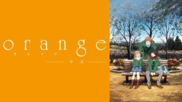 orange-未来-の動画を無料フル視聴できるサイトまとめ