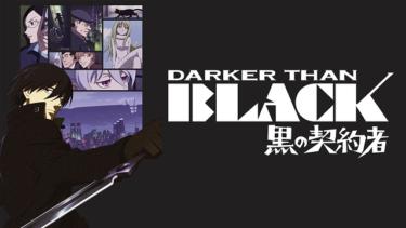 DARKER THAN BLACK-黒の契約者-のアニメ動画を全話無料視聴できるサイトまとめ