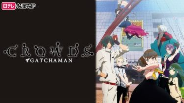 ガッチャマンクラウズのアニメ動画を全話無料視聴できるサイトまとめ