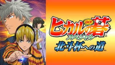 ヒカルの碁スペシャル 北斗杯への道の動画を無料フル視聴できるサイトまとめ