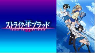 ストライク・ザ・ブラッドII(2期) OVAのアニメ動画を全話無料視聴できるサイトまとめ