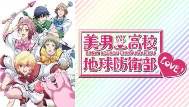 美男高校地球防衛部LOVE!のアニメ動画を全話無料視聴できるサイトまとめ