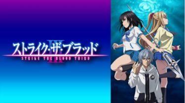 ストライク・ザ・ブラッドⅢ(3期) OVAのアニメ動画を全話無料視聴できるサイトまとめ