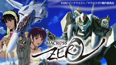 マクロスゼロのアニメ動画を全話無料視聴できるサイトまとめ
