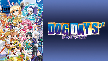 "DOG DAYS""(3期)のアニメ動画を全話無料視聴できるサイトまとめ"