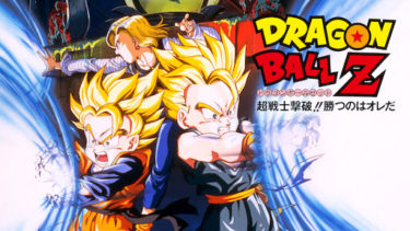 劇場版 ドラゴンボールZ 超戦士撃破!!勝つのはオレだの動画を無料フル視聴できるサイトまとめ