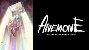 ANEMONE/交響詩篇エウレカセブンハイエボリューションの動画を無料フル視聴できるサイトまとめ