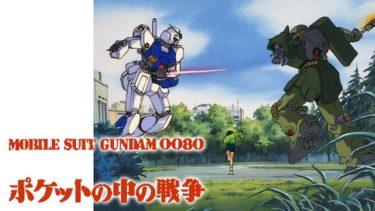 機動戦士ガンダム0080ポケットの中の戦争のアニメ動画を全話無料視聴できるサイトまとめ