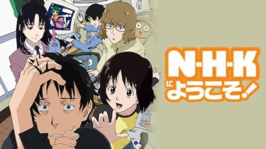 N・H・Kにようこそ!のアニメ動画を全話無料視聴できるサイトまとめ