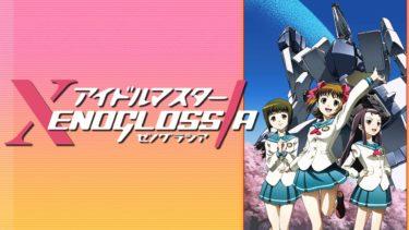 アイドルマスターゼノグラシアのアニメ動画を全話無料視聴できるサイトまとめ