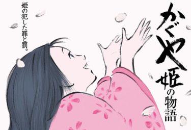かぐや姫の物語の動画を無料フル視聴できるサイトまとめ