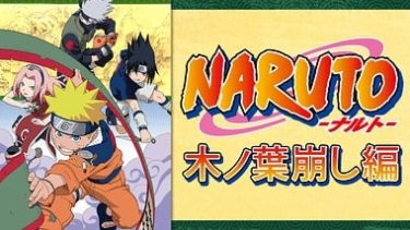 NARUTO‐ナルト‐ 木ノ葉崩し編のアニメ動画を全話無料視聴できるサイトまとめ