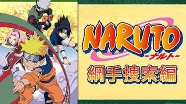 NARUTO‐ナルト‐ 綱手捜索編のアニメ動画を全話無料視聴できるサイトまとめ