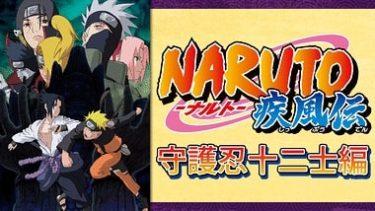 NARUTO-ナルト- 疾風伝 守護忍十二士編のアニメ動画を全話無料視聴できるサイトまとめ