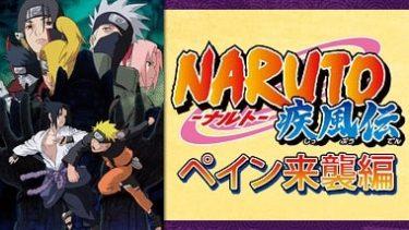 NARUTO-ナルト- 疾風伝 ペイン来襲編のアニメ動画を全話無料視聴できるサイトまとめ