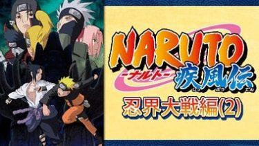 NARUTO-ナルト- 疾風伝 忍界大戦編(2)のアニメ動画を全話無料視聴できるサイトまとめ