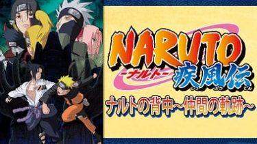 NARUTO-ナルト- 疾風伝 ナルトの背中~仲間の軌跡~のアニメ動画を全話無料視聴できるサイトまとめ