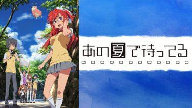 あの夏で待ってるのアニメ動画を全話無料視聴できるサイトまとめ
