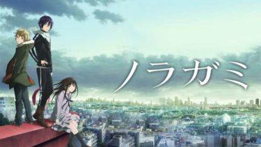 ノラガミ(1期)のアニメ動画を全話無料視聴できるサイトまとめ
