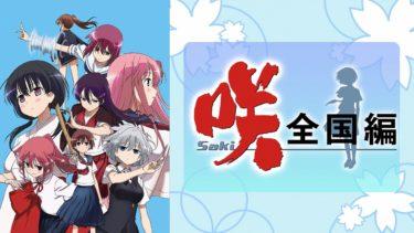 咲-Saki-全国編のアニメ動画を全話無料視聴できるサイトまとめ