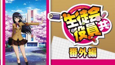 生徒会役員共 番外編(OVA)を全話無料視聴できるサイトまとめ