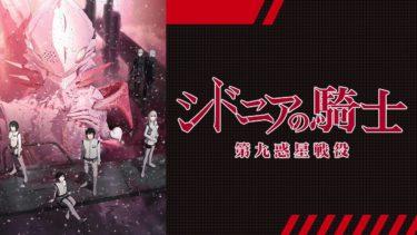 シドニアの騎士 第九惑星戦役のアニメ動画を全話無料視聴できるサイトまとめ