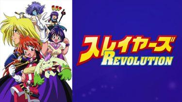 スレイヤーズREVOLUTION(4期)のアニメ動画を全話無料視聴できるサイトまとめ