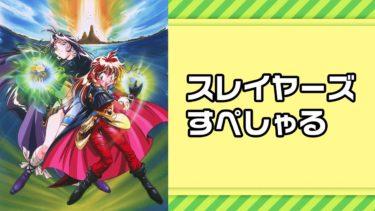 OVA スレイヤーズすぺしゃるのアニメ動画を全話無料視聴できるサイトまとめ