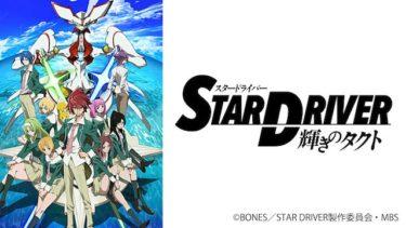 STAR DRIVER 輝きのタクトのアニメ動画を全話無料視聴できるサイトまとめ