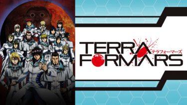 テラフォーマーズのアニメ動画を全話無料視聴できるサイトまとめ