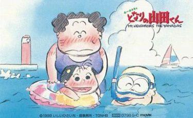 ホーホケキョとなりの山田くんの動画を無料フル視聴できるサイトまとめ