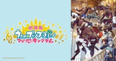劇場版 うたの☆プリンスさまっ♪ マジLOVEキングダムの動画を無料フル視聴できるサイトまとめ