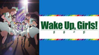 Wake Up, Girls! 続・劇場版 青春の影/Beyond the Bottomの動画を無料フル視聴できるサイトまとめ