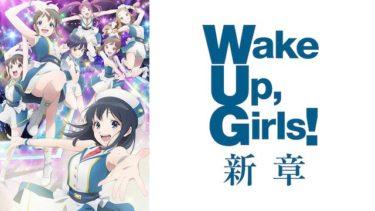 Wake Up, Girls!新章のアニメ動画を全話無料視聴できるサイトまとめ