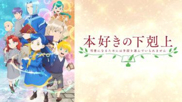 本好きの下剋上(2期)のアニメ動画を全話無料視聴できるサイトまとめ