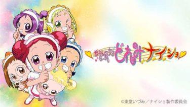おジャ魔女どれみナイショ(OVA)のアニメ動画を全話無料視聴できるサイトまとめ