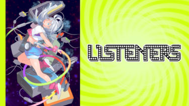 LISTENERS リスナーズのアニメ動画を全話無料視聴できるサイトまとめ