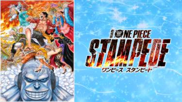 映画|劇場版ワンピース スタンピードのアニメ映画を無料フル視聴できるサイトまとめ