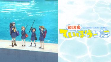 放課後ていぼう日誌のアニメ動画を全話無料視聴できるサイトまとめ