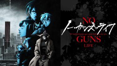 ノー・ガンズ・ライフ(2期)のアニメ動画を全話無料視聴できるサイトまとめ